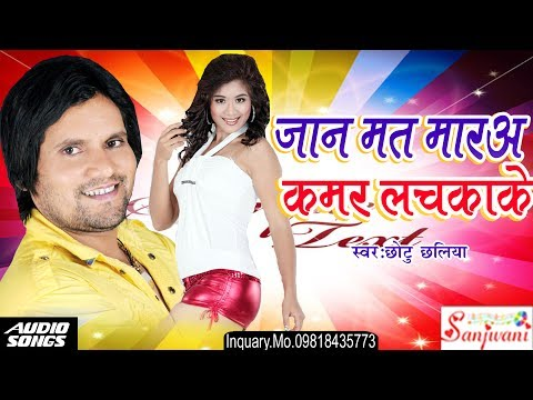HD जान मत मारअ कमर लचकाके .Chhotu Chhaliya.|| 2017 Suparhit Top Gaana.|| New Bhojpuri Hit Songs