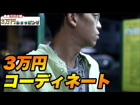 【3万円コーデ④】ついに完成。3万円コーデ!