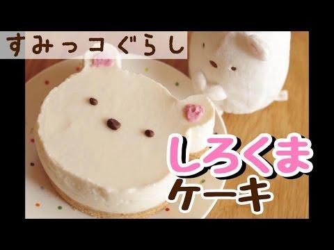 【DIY すみっコぐらし】業務スーパーのレアチーズでしろくまケーキ作ってみた sumikkogurashi 角落生物