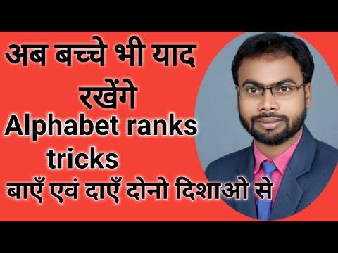 Alphabet Rank From Left || Part:1 || Amazing Idea & Tricks |REASONING SPEED TRICKS |By Arun Sir