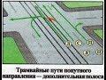Поворот налево должен выполняться с трамвайных путей