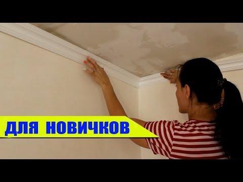 Наклейка потолочного плинтуса своими руками видео