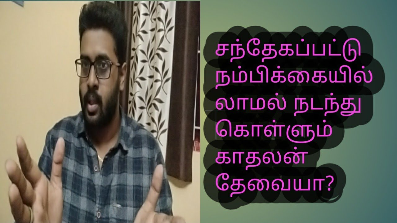 What to do when your boyfriend doubts you | in Tamil