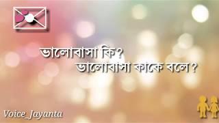 What is love.. emotional Bengali Sad love story lyrics and audio voice by Jayanta Basak