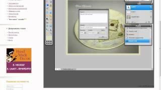 Осветление фотки и копирайт через фотошоп-онлайн