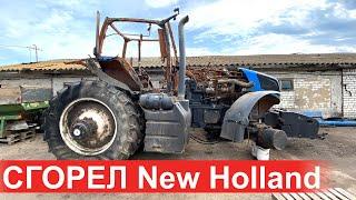 Сгорел трактор New holland стоимостью 17 млн из за проблем с проводкой