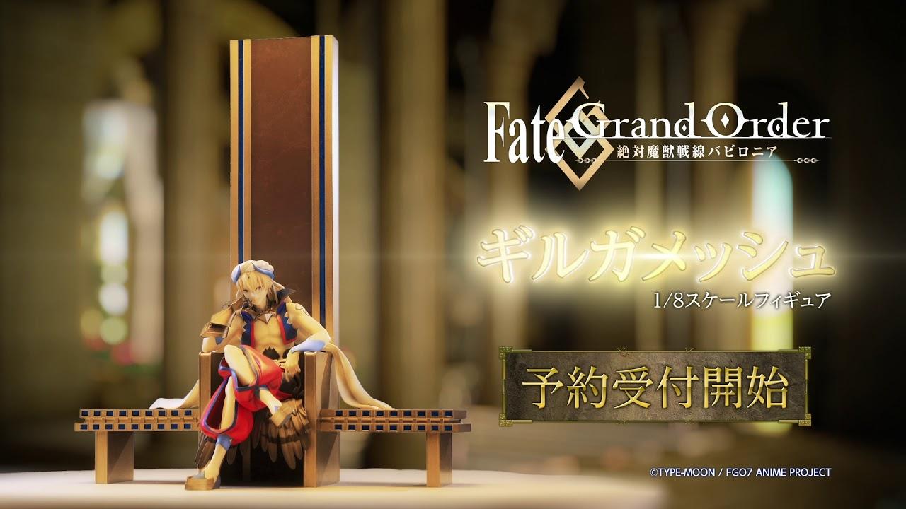 ANIPLEX+/TVアニメ「Fate/Grand Order ,絶対魔獣戦線バビロニア,」ギルガメッシュ 1/8スケールフィギュア  プロモーションムービー<受付開始>