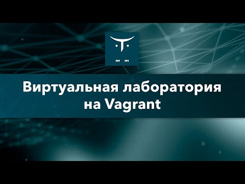 Виртуальная лаборатория на Vagrant