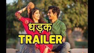 DHADAK TRAILER: Jhanvi और ishaan की केमिस्ट्री है लाजवाब, जाह्नवी को देख आई श्रीदेवी की याद