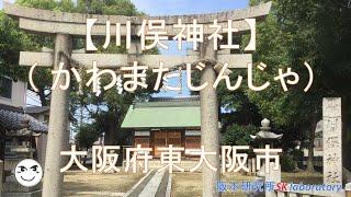 【川俣神社】(かわまたじんじゃ)東大阪市