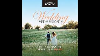[JW Marriott Hotel Seoul] Online Wedding Showcase Live Streaming