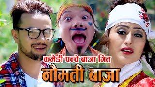 New Panche Baja Song 2074 | NAUMATI BAJA _ Ganesh Adhikari Ft. Anjali Adhikari/Aashir Pratap Jung