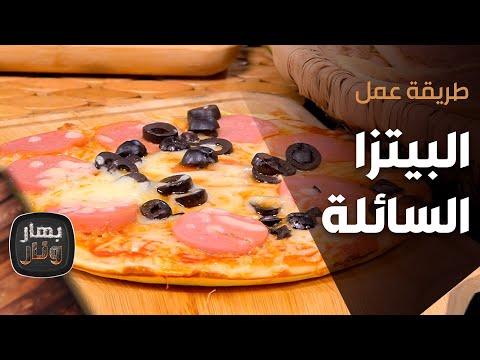 صورة  طريقة عمل البيتزا طريقة عمل البيتزا السائلة من الشيف إمتياز الجيتاوي  - بهار ونار طريقة عمل البيتزا من يوتيوب