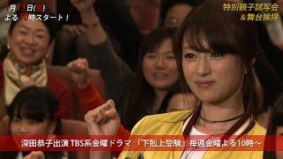 TBS系金曜ドラマ『下剋上受験』の特別親子試写会が都内にて開催され、深...