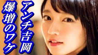 吉岡里帆に男女問わずアンチが爆増したワケ よろしければチャンネル登録...