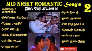 Midnight songs | Mid night Masala 90s song | Hot Tamil Songs | Romantic Songs | SPB Ilayaraja Hot