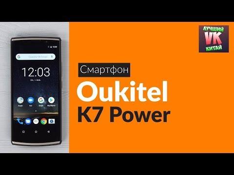 Oukitel K7 Power с батареей 10.000 MAh Супер кирпич