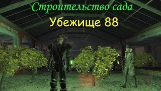 Fallout 4 Строительство Сада в Убежище 88