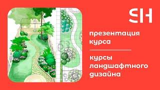 Ландшафтный дизайн своими руками | Курсы ландшафтного дизайна в Москве | Школа дизайна | 12+