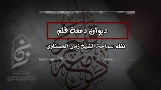 ديوان دمعة قلم| لسماحة الشيخ زمان الحسناوي
