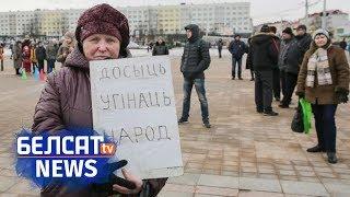 Онлайн з акцыі дармаедаў у Віцебску | Протест тунеядцев в Витебске