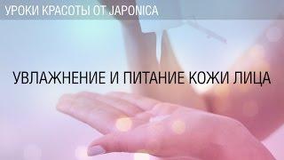 Урок №9. Увлажнение и питание кожи лица. Мастер-классы Коджи Мацуда.
