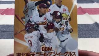 公式! 日本一早いBBM カード BOX BREAK 【006】 BBM 東北楽天ゴールデンイーグルス2017 thumbnail