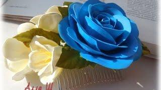 Цветы из фоамиран