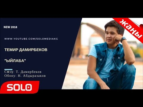 Темир Дамирбеков - Ыйлаба / Жаны 2018