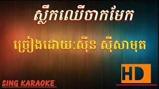 ស្លឹកឈើចាកមែក-ខារ៉ាអូខេ ភ្លេងសុទ្ធ-slek chher chak mek-karaoke pleng sut