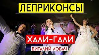Леприконсы - Хали гали (Виталий Лобач) Музыка на свадьбу Киев