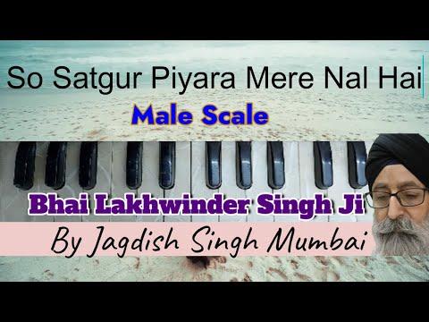 LEARN EASY (SHABAD KIRTAN) -- SO SATGUR PIYARA MERE NAL HAI(Bhai Lakhwinder Sing ji)