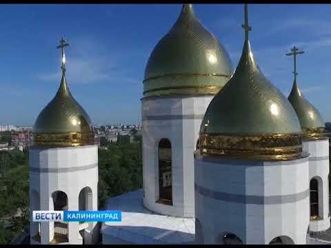 В Калининград доставят мощи Апостола Андрея Первозванного