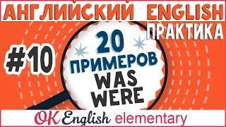 20 примеров #10: WAS и WERE (глагола to be в прошлом - Past) |АНГЛИЙСКИЙ ЯЗЫК  Ok English Elementary