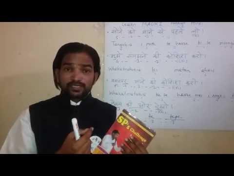 Learn MAORI  Language through Hindi.