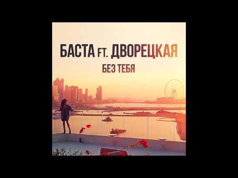 Баста - Без тебя (ft. Дворецкая)