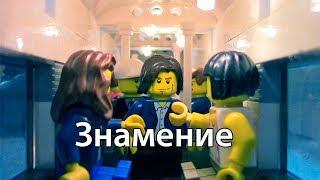 Лего Знамение: Катастрофа в метро