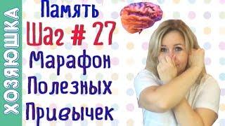 Как Избежать Болезни Альцгеймера?  ШАГ # 27   ✌ | Марафон Полезных Привычек ''Волшебная Среда''