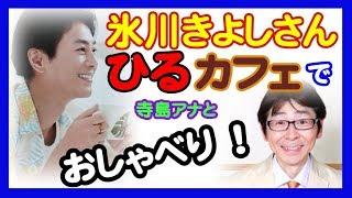 H30.5.9氷川きよしさんのひるカフェで寺島アナとのおしゃべり【芸能いい】