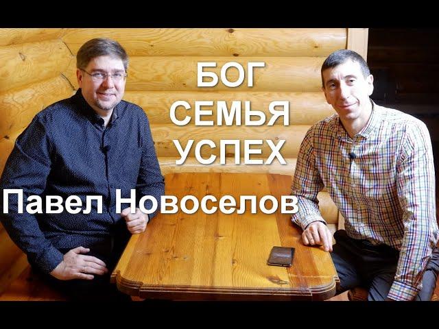 Секреты мира, любви, радости и успеха Божьего от Павла Новоселова