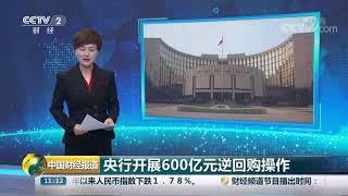 [中国财经报道]央行开展600亿元逆回购操作  CCTV财经