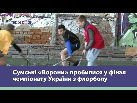 UA:СУМИ: Сумські «Ворони» пробилися у фінал чемпіонату України з флорболу