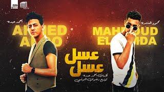 مهرجان عسل عسل - احمد عبده ومحمود العمده - توزيع رضوان التونسي 2020