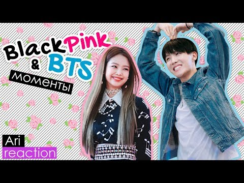 МОМЕНТЫ BTS x BLACKPINK : REACTIONРЕАКЦИЯ  KPOP ARI RANG