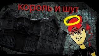 король и шут (проклятый старый дом) видео-клип крутой