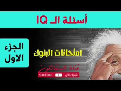 Download حل اسئلة IQ  الجزء الاول