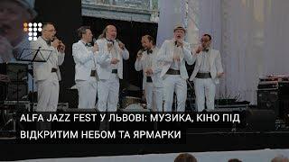 Alfa Jazz Fest у Львові: музика, кіно під відкритим небом та ярмарки