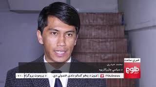 LEMAR NEWS 09 December 2018 /۱۳۹۷ د لمر خبرونه د لیندۍ ۱۸  نیته