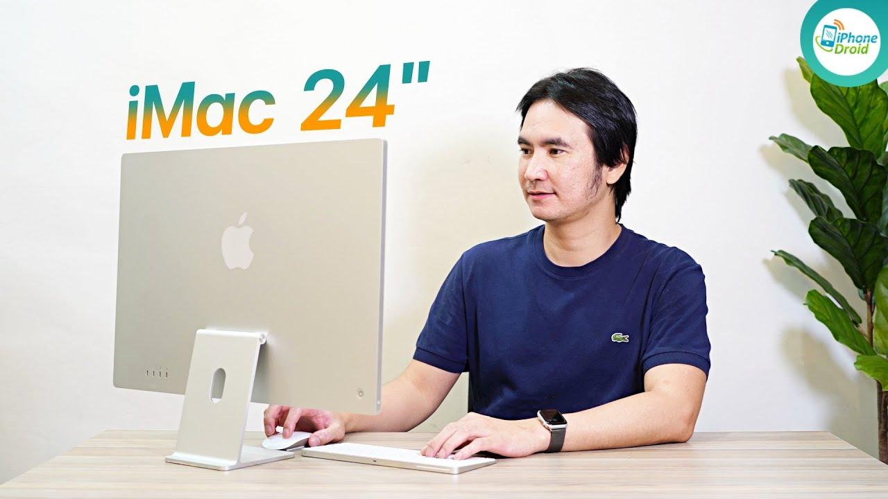 รีวิว iMac M1 รุ่นใหม่ปี 2021 ตัวเครื่องสีเงิน หน้าจอ 24 นิ้ว Retina 4.5K