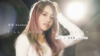 《I'll Never Love Again》 - 安安 Andrea Cover [Prod. by 廖晉儀 LIAOBOY]